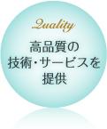 高品質の技術・サービスを提供