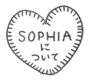 ソフィアについて